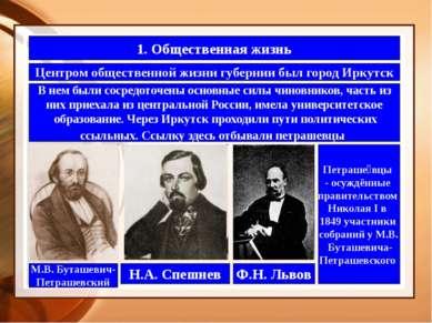 1. Общественная жизнь Центром общественной жизни губернии был город Иркутск В...