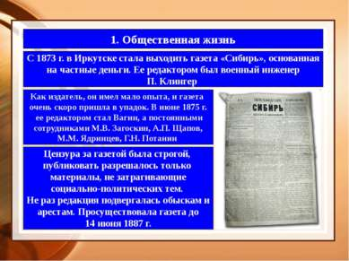 1. Общественная жизнь С 1873 г. в Иркутске стала выходить газета «Сибирь», ос...