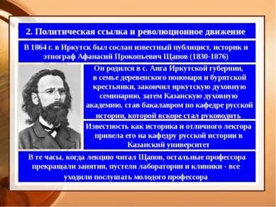 2. Политическая ссылка и революционное движение В 1864 г. в Иркутск был сосла...