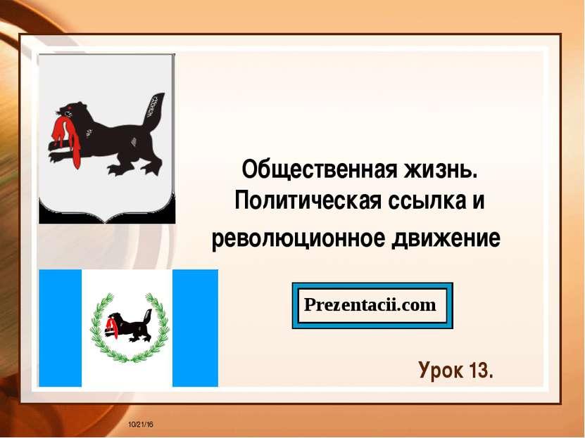 Общественная жизнь. Политическая ссылка и революционное движение Урок 13. Pre...