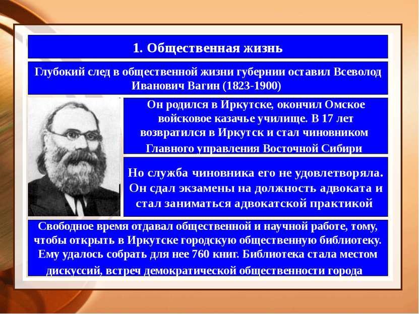 1. Общественная жизнь Глубокий след в общественной жизни губернии оставил Все...