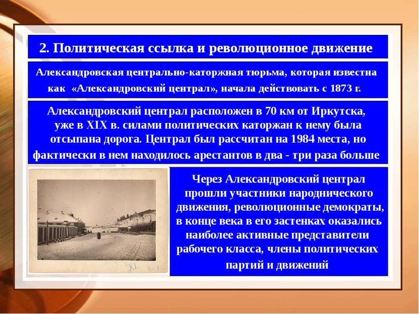 2. Политическая ссылка и революционное движение Александровская центрально-ка...