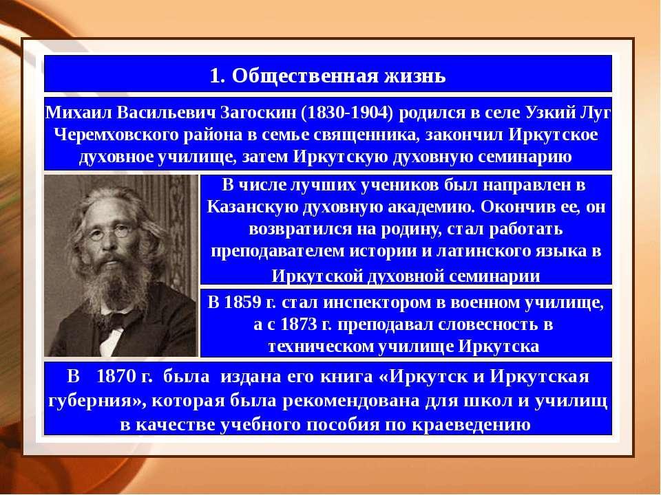 1. Общественная жизнь Михаил Васильевич Загоскин (1830-1904) родился в селе У...