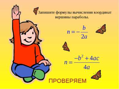 Запишите формулы вычисления координат вершины параболы. ПРОВЕРЯЕМ