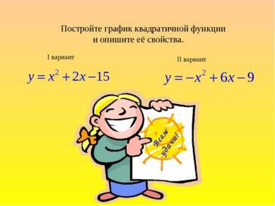 Постройте график квадратичной функции и опишите её свойства. I вариант II вар...