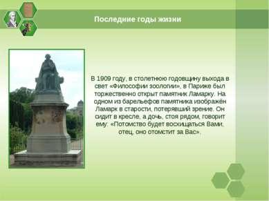 Последние годы жизни В 1909 году, в столетнюю годовщину выхода в свет «Филосо...