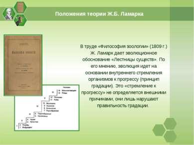 В труде «Философия зоологии» (1809 г.) Ж. Ламарк дает эволюционное обосновани...