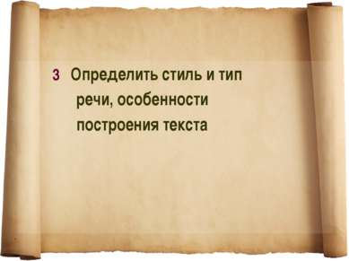 3 Определить стиль и тип речи, особенности построения текста
