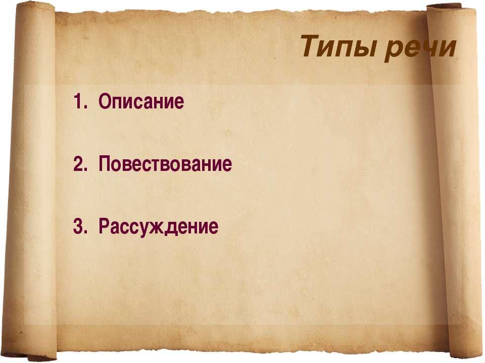 Типы речи 1. Описание 2. Повествование 3. Рассуждение