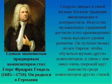 Самым знаменитым придворным композитором стал Георг Фридрих Гендель (1685—175...