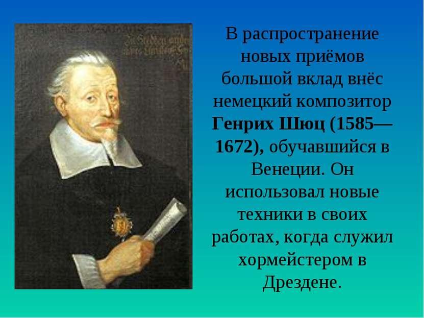 В распространение новых приёмов большой вклад внёс немецкий композитор Генрих...