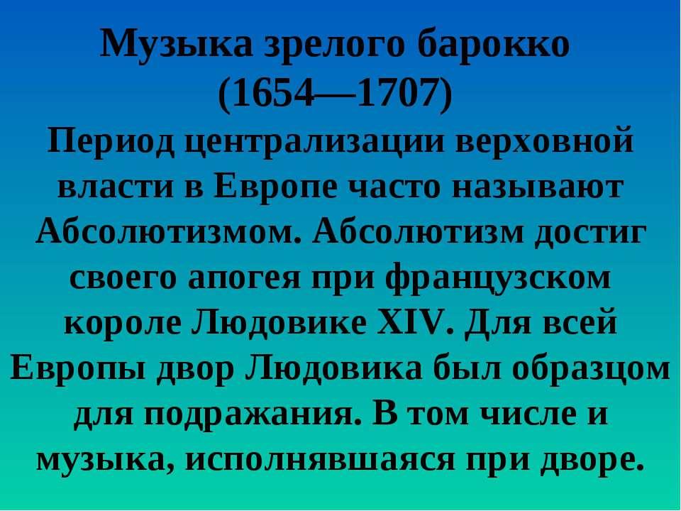 Музыка зрелого барокко (1654—1707) Период централизации верховной власти в Ев...