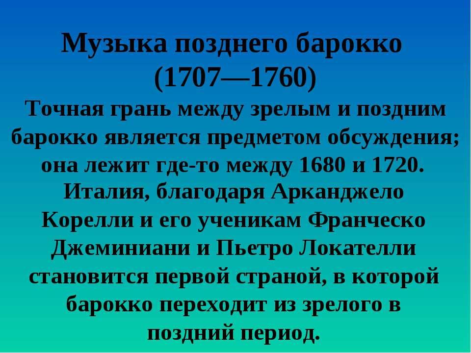 Музыка позднего барокко (1707—1760) Точная грань между зрелым и поздним барок...