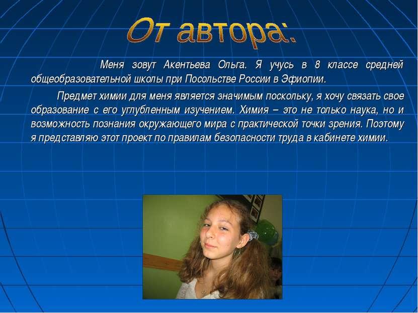 Меня зовут Акентьева Ольга. Я учусь в 8 классе средней общеобразовательной шк...