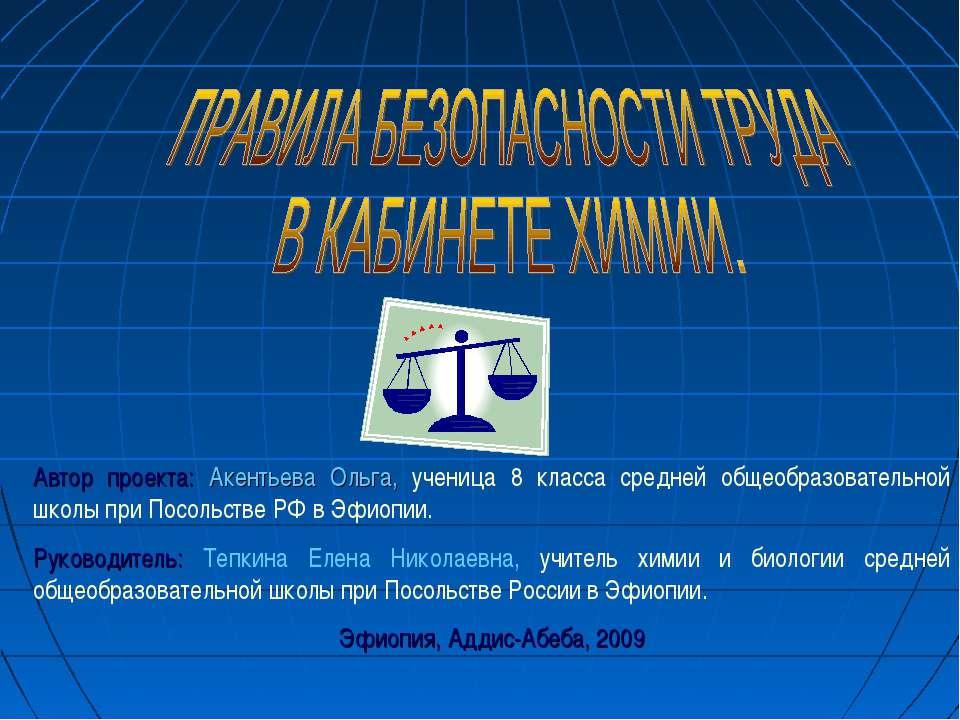 Автор проекта: Акентьева Ольга, ученица 8 класса средней общеобразовательной ...