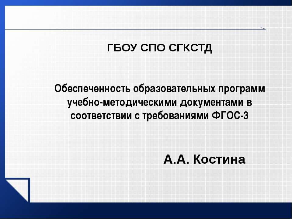ГБОУ СПО СГКСТД Обеспеченность образовательных программ учебно-методическими ...