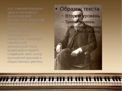 Н.А. Римский-Корсаков – одна из крупнейших фигур в русской культуре. Его твор...