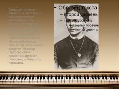 Завершение оперы совпало со счастливым событием в жизни композитора – он жени...