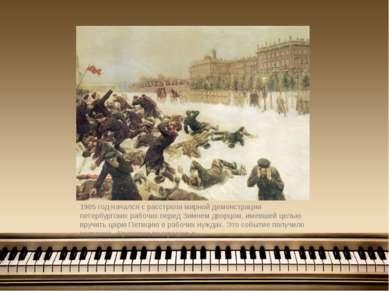 1905 год начался с расстрела мирной демонстрации петербургских рабочих перед ...