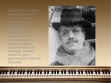 Сергей Дягилев, как и вышеупомянутый Мамонтов, был меценатом и покровителем н...