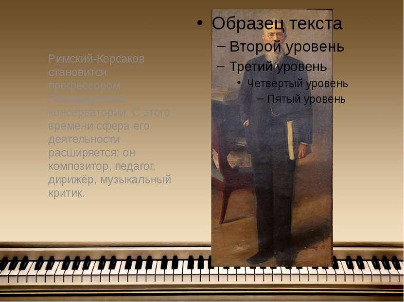 Римский-Корсаков становится профессором Петербургской консерватории. С этого ...