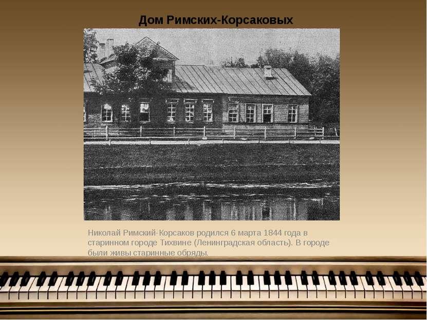 Николай Римский-Корсаков родился 6 марта 1844 года в старинном городе Тихвине...