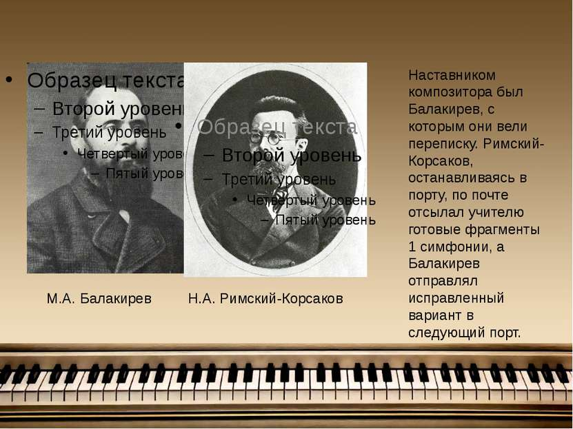 М.А. Балакирев Н.А. Римский-Корсаков Наставником композитора был Балакирев, с...