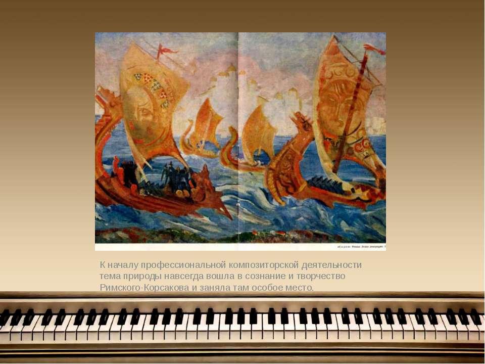 К началу профессиональной композиторской деятельности тема природы навсегда в...