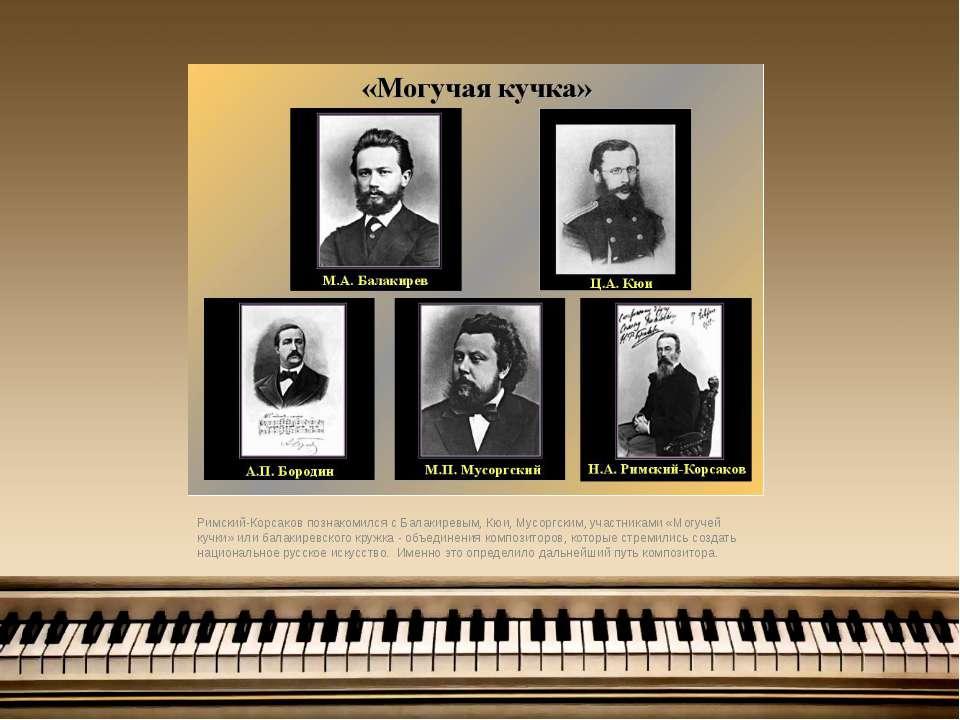 Римский-Корсаков познакомился с Балакиревым, Кюи, Мусоргским, участниками «Мо...