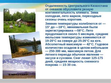 Отдаленность Центрального Казахстана от океанов обусловила резкую континентал...