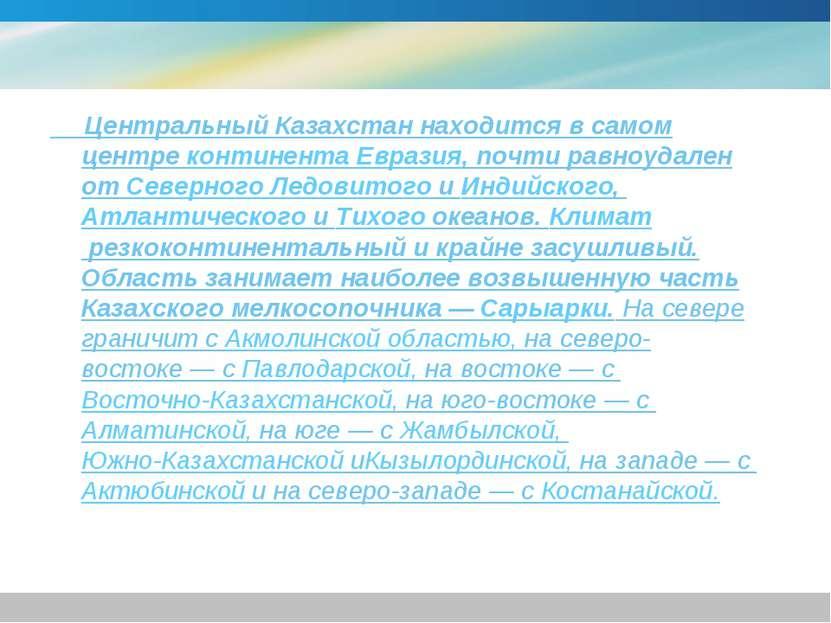 Центральный Казахстан находится в самом центреконтинентаЕвразия, почти равн...