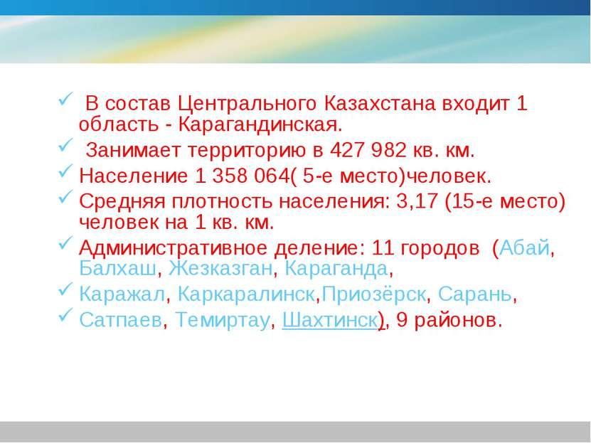 В состав Центрального Казахстана входит 1 область - Карагандинская. Занимает...