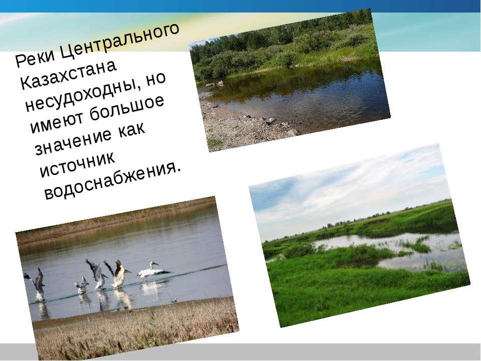 Реки Центрального Казахстана несудоходны, но имеют большое значение как источ...