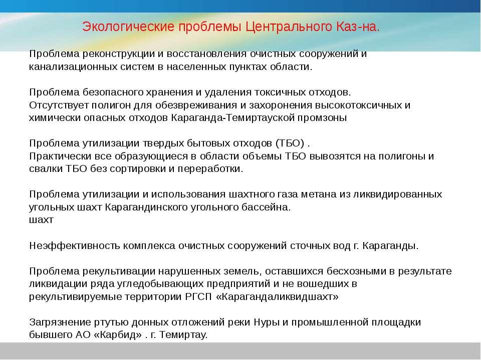 Экологические проблемы Центрального Каз-на. Проблема реконструкции и восстано...