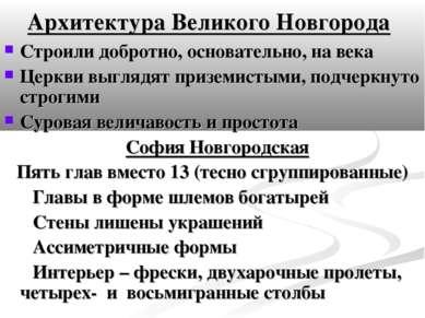 Архитектура Великого Новгорода Строили добротно, основательно, на века Церкви...