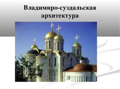 Владимиро-суздальская архитектура