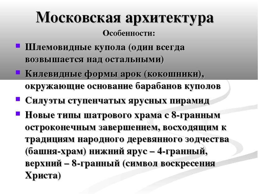 Московская архитектура Особенности: Шлемовидные купола (один всегда возвышает...