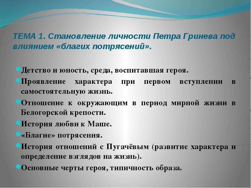ТЕМА 1. Становление личности Петра Гринева под влиянием «благих потрясений». ...