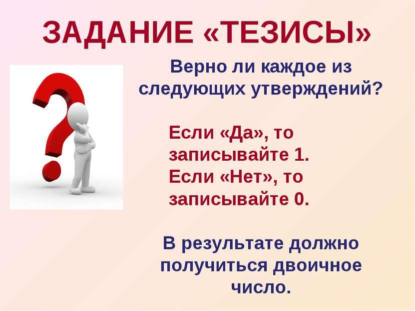 ЗАДАНИЕ «ТЕЗИСЫ» Верно ли каждое из следующих утверждений? Если «Да», то запи...