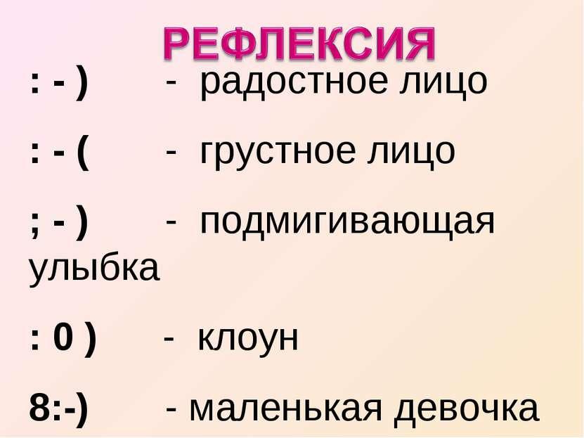 : - ) - радостное лицо : - ( - грустное лицо ; - ) - подмигивающая улыбка : 0...
