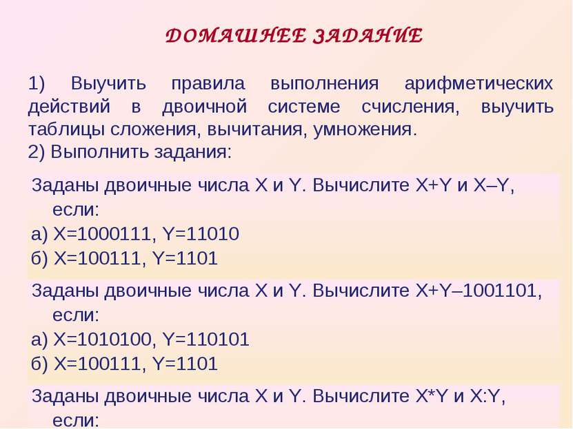 ДОМАШНЕЕ ЗАДАНИЕ 1) Выучить правила выполнения арифметических действий в двои...