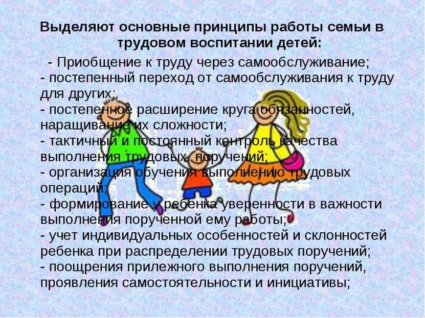 Выделяют основные принципы работы семьи в трудовом воспитании детей: - Приобщ...