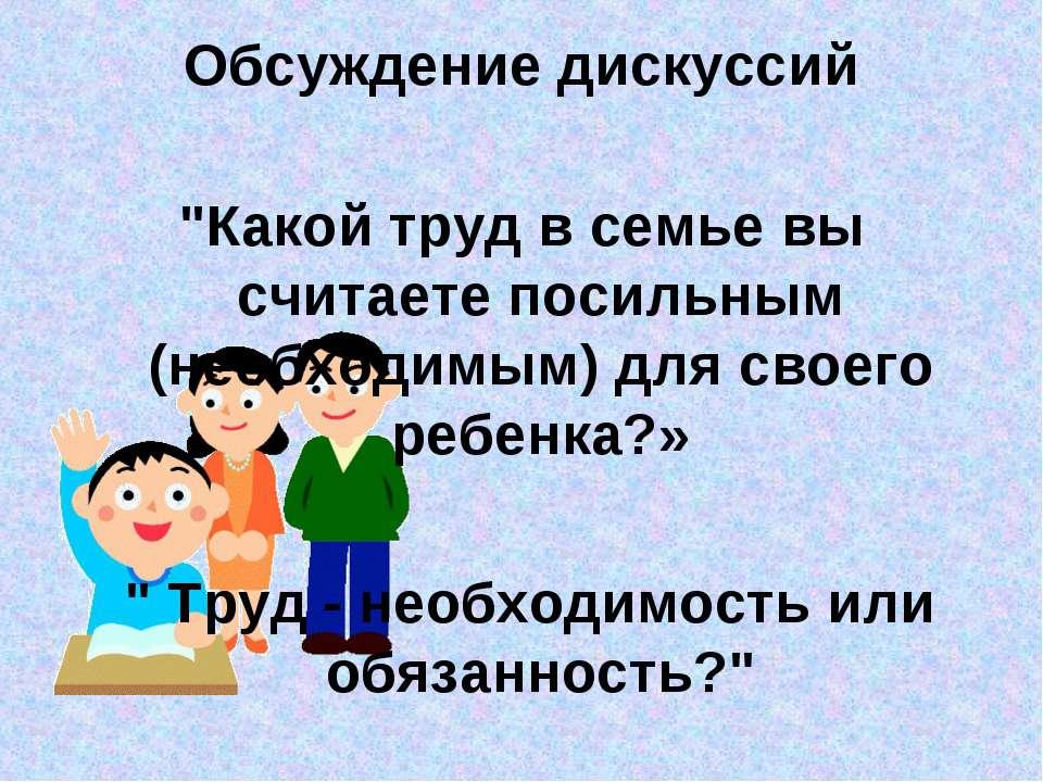 """Обсуждение дискуссий """"Какой труд в семье вы считаете посильным (необходимым) ..."""