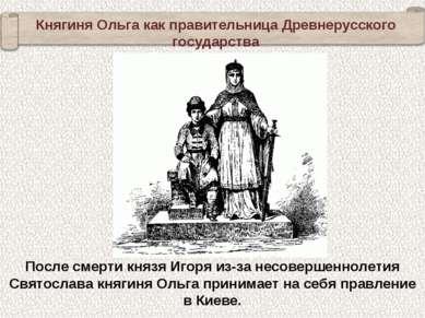 Княгиня Ольга как правительница Древнерусского государства После смерти князя...