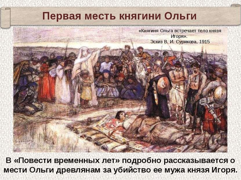 Первая месть княгини Ольги В «Повести временных лет» подробно рассказывается ...