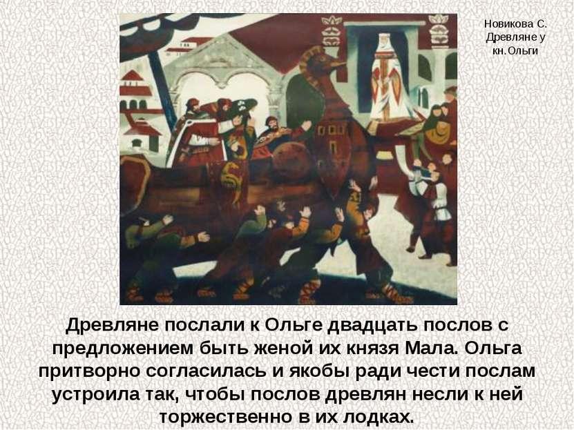 Древляне послали к Ольге двадцать послов с предложением быть женой их князя М...
