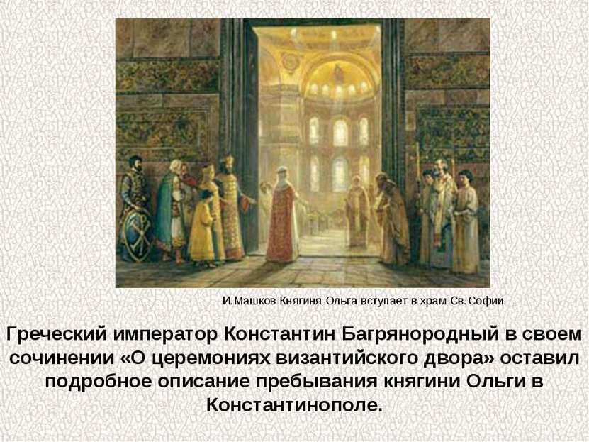Греческий император Константин Багрянородный в своем сочинении «О церемониях ...