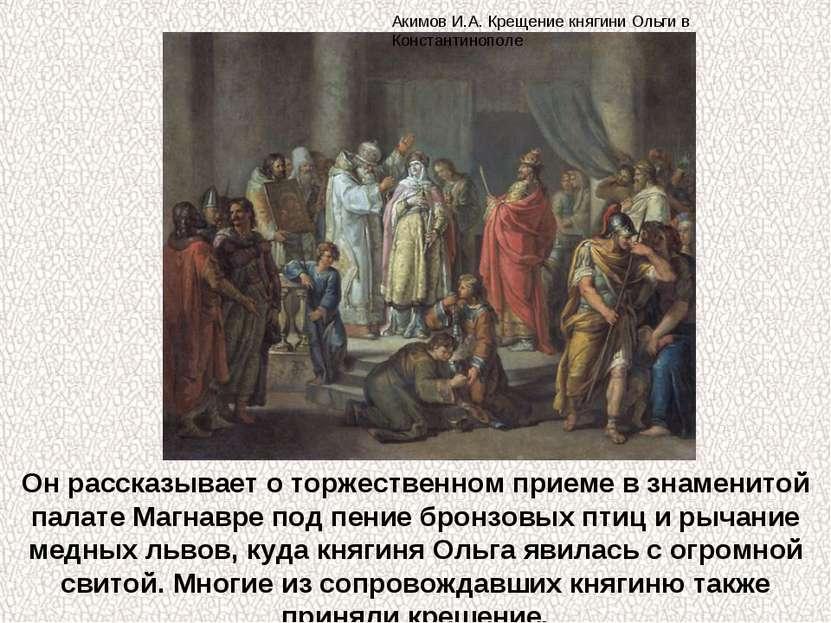 Он рассказывает о торжественном приеме в знаменитой палате Магнавре под пение...