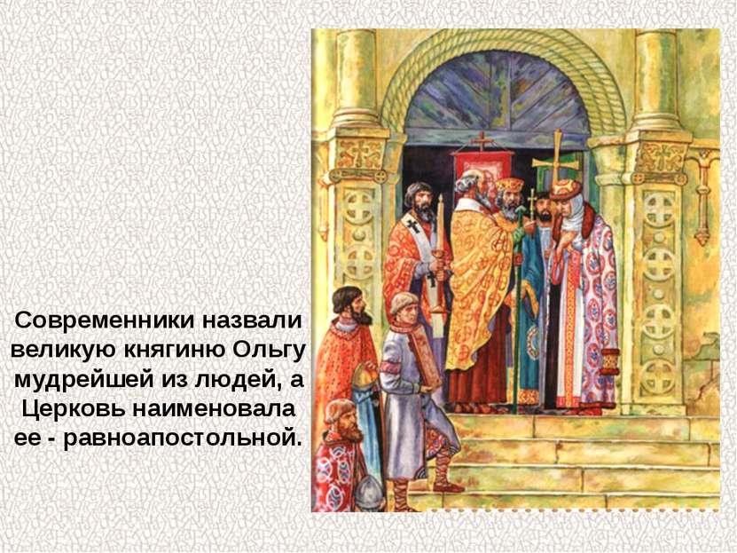 Современники назвали великую княгиню Ольгу мудрейшей из людей, а Церковь наим...