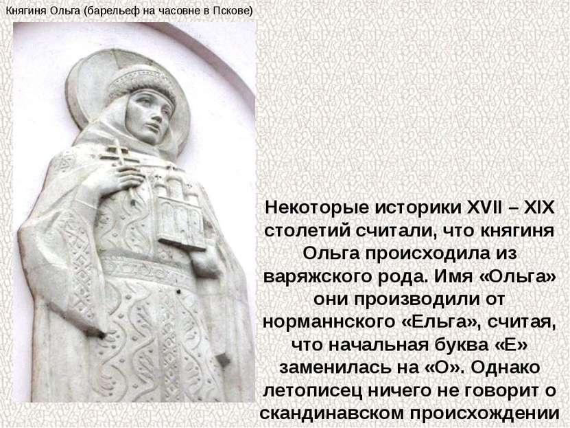 Некоторые историки XVII – XIX столетий считали, что княгиня Ольга происходила...